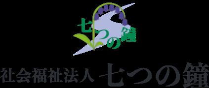 社会福祉法人 七つの鐘 | 長野県安曇野市・松本市地域 福祉・保健・医療のネットワーク